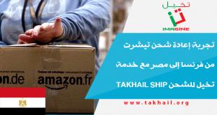 تجربة إعادة شحن تيشرت من فرنسا إلى مصر مع خدمة تخيل للشحن Takhail ship
