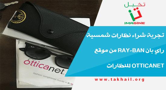 تجربة شراء نظارات شمسية راي بان Ray-Ban من موقع Otticanet للنظارات