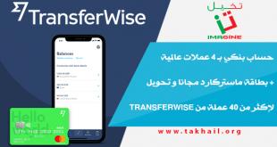 حساب بنكي بـ 4 عملات عالمية + بطاقة ماستركارد مجانا و تحويل لإكثر من 40 عملة من Transferwise