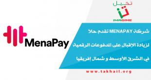 شركة Menapay تقدم حلا لزيادة الإقبال على المدفوعات الرقمية في الشرق الأوسط و شمال إفريقيا