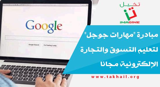 """مبادرة """"مهارات جوجل"""" لتعليم التسوق والتجارة الإلكترونية مجانا"""