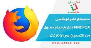 متصفح فايرفوكس Firefox يطرح ميزة تسهل من التسوق عبر الإنترنت