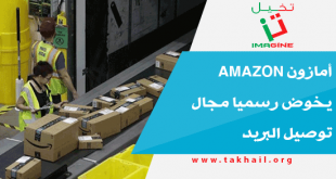أمازون Amazon يخوض رسميا مجال توصيل البريد