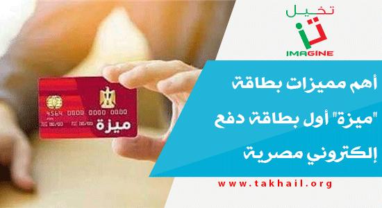 """أهم مميزات بطاقة """"ميزة"""" أول بطاقة دفع إلكتروني مصرية"""