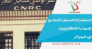 استخراج السجل التجاري للتجارة الإلكترونية في الجزائر
