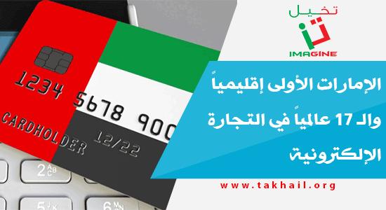 الإمارات الأولى إقليمياً والـ 17 عالمياً في التجارة الإلكترونية