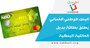 البنك الوطني العُماني يُطلق بطاقة بديل العائلية البنكية