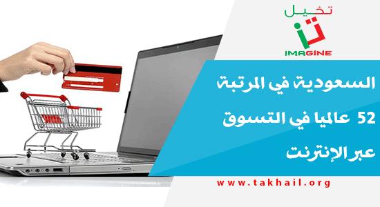 السعودية في المرتبة 52 عالميا في التسوق عبر الإنترنت