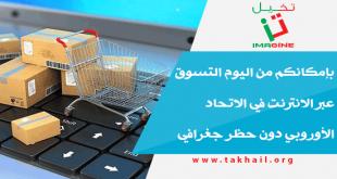 بإمكانكم من اليوم التسوق عبر الانترنت في الاتحاد الأوروبي دون حظر جغرافي