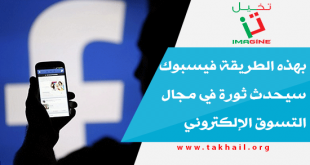 بهذه الطريقة فيسبوك سيحدث ثورة في مجال التسوق الإلكتروني