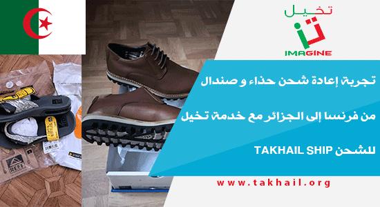 تجربة إعادة شحن حذاء و صندال من فرنسا إلى الجزائر مع خدمة تخيل للشحن Takhail Ship