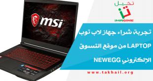 تجربة شراء جهاز لاب توب laptop من موقع التسوق الإلكتروني newegg