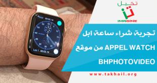 تجربة شراء ساعة ابل appel watch من موقع bhphotovideo