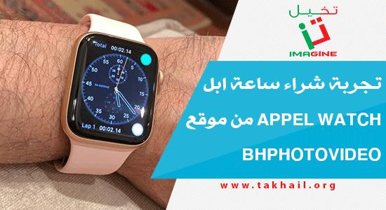 cc77bdcf0377d تجربة شراء ساعة ابل appel watch من موقع bhphotovideo