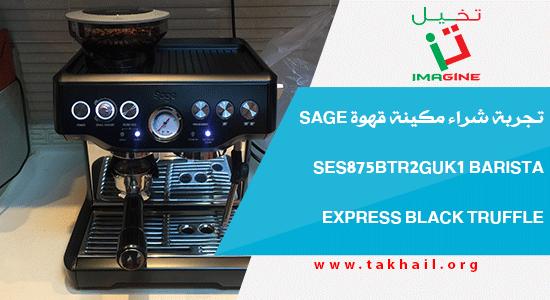 تجربة-شراء-مكينة-قهوة-Sage-SES875BTR2GUK1-Barista-Express-Black-Truffle