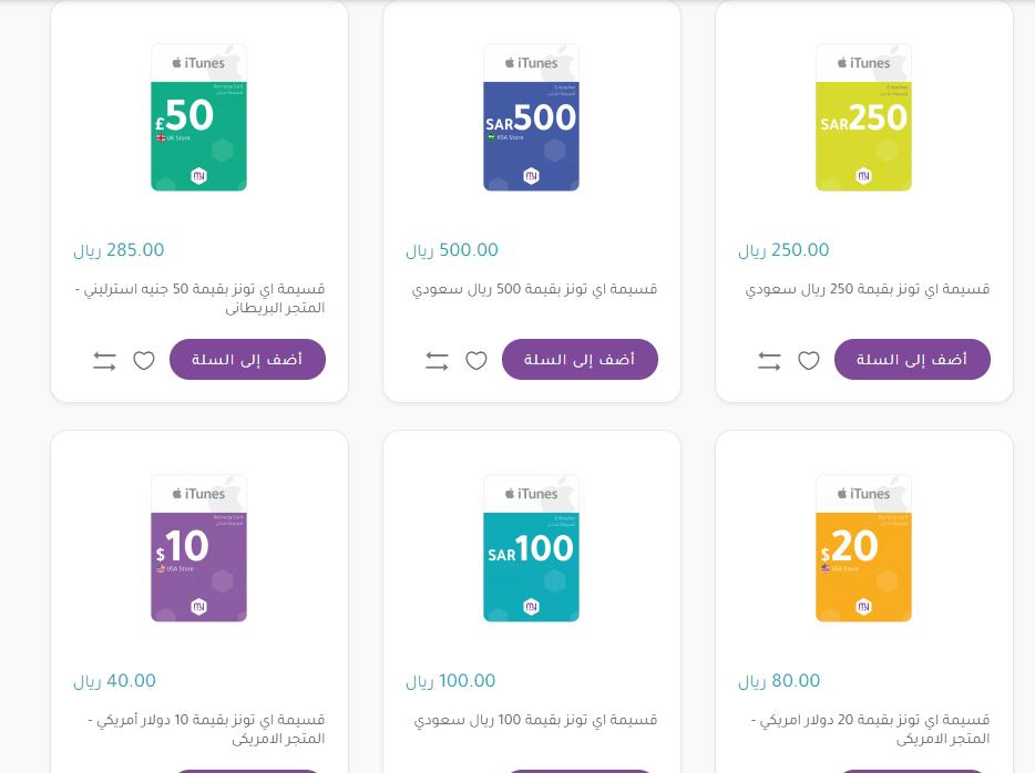 تجربة ناجحة في شراء بطاقة ايتونز بسعر رائع من موقع mystore.com.sa1