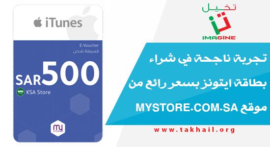 b6d95801d تجربة ناجحة في شراء بطاقة ايتونز بسعر رائع من موقع mystore.com.sa