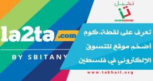 تعرف على لقطة.كوم أضخم موقع للتسوق الإلكتروني في فلسطين