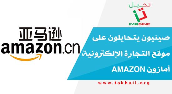 صينيون يتحايلون على موقع التجارة الإلكترونية أمازون Amazon