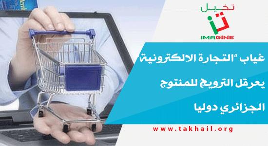 """غياب """"التجارة الالكترونية"""" يعرقل الترويج للمنتوج الجزائري دوليا"""