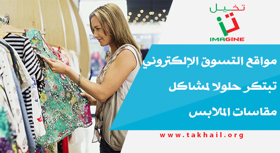 مواقع التسوق الإلكتروني تبتكر حلولا لمشاكل مقاسات الملابس