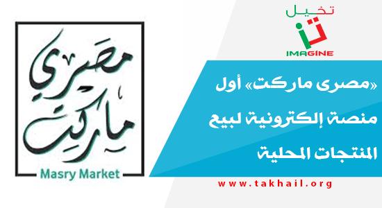 «مصرى ماركت» أول منصة إلكترونية لبيع المنتجات المحلية