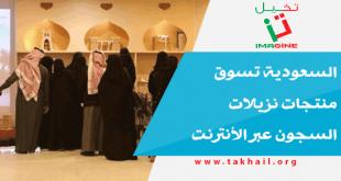 السعودية تسوق منتجات نزيلات السجون عبر الأنترنت