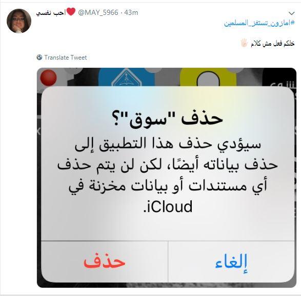 بالصور أمازون تستفز المسلمين حملة مقاطعة بعد إساءة الشركة للدين الإسلامى