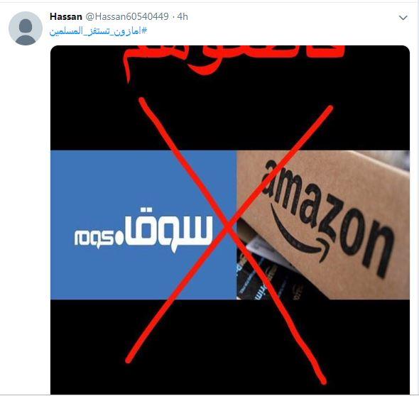 بالصور أمازون تستفز المسلمين حملة مقاطعة بعد إساءة الشركة للدين الإسلامى4