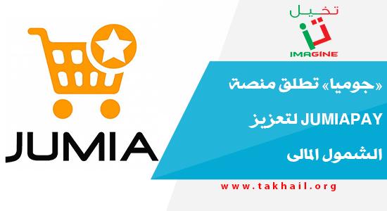 «جوميا» تطلق منصة JumiaPay لتعزيز الشمول المالى