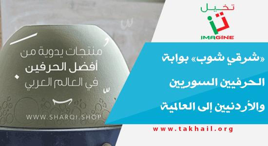 «شرقي شوب» بوابة الحرفيين السوريين والأردنيين إلى العالمية
