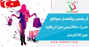 أرخص وأفضل مواقع شراء ملابس من تركيا عبر الأنترنت