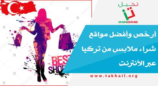 b9ef68369b888 Pin It on Pinterest. تخيل Takhail. أرخص وأفضل مواقع شراء ملابس ...