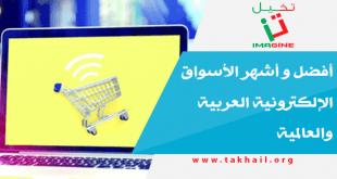 أفضل و أشهر الأسواق الإلكترونية العربية والعالمية