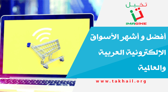 e5b2a96fe أفضل و أشهر الأسواق الإلكترونية العربية والعالمية