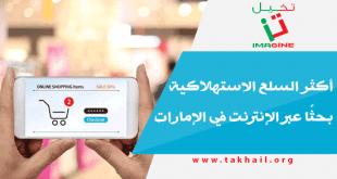 أكثر السلع الاستهلاكية بحثًا عبر الإنترنت في الإمارات