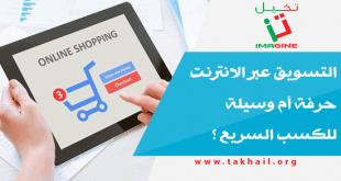 التسويق عبر الانترنت حرفة أم وسيلة للكسب السريع ؟