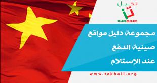 مجموعة دليل مواقع صينية الدفع عند الإستلام