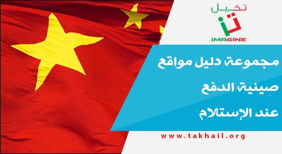 9fe38ec71 مجموعة دليل مواقع صينية الدفع عند الإستلام