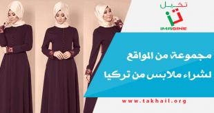 مجموعة من المواقع لشراء ملابس من تركيا