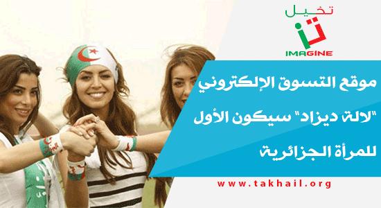 """موقع التسوق الإلكتروني """"لالة ديزاد"""" سيكون الأول للمرأة الجزائرية"""