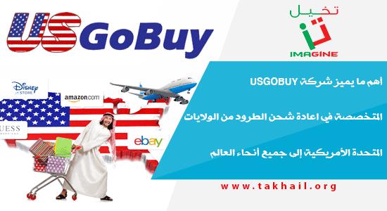 أهم ما يميز شركة USGoBuy المتخصصة في اعادة شحن الطرود من الولايات المتحدة الأمريكية إلى جميع أنحاء العالم