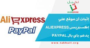 إثبات أن موقع علي إكسبريس Aliexpress يدعم باي بال PayPal