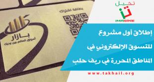 إطلاق أول مشروع للتسوق الإلكتروني في المناطق المحررة في ريف حلب