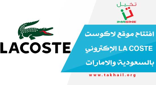 افتتاح موقع لاكوست La coste الإكتروني بالسعودية والامارات