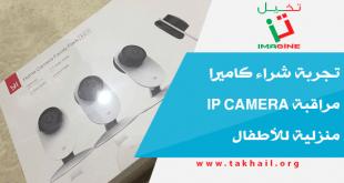 تجربة شراء كاميرا مراقبة IP Camera منزلية للأطفال