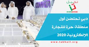 دبي تحتضن أول منطقة حرة للتجارة الإلكترونية 2020