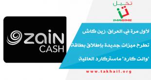 """لأول مرة في العراق، زين كاش تطرح ميزات جديدة بإطلاق بطاقة """"والت كارد"""" ماستركارد العالمية"""