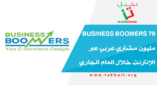 Business Boomers ٧٠ مليون مشتري عربي عبر الإنترنت خلال العام الجاري