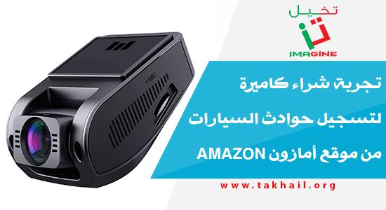 0d8a4684f تجربة شراء كاميرة لتسجيل حوادث السيارات من موقع أمازون Amazon